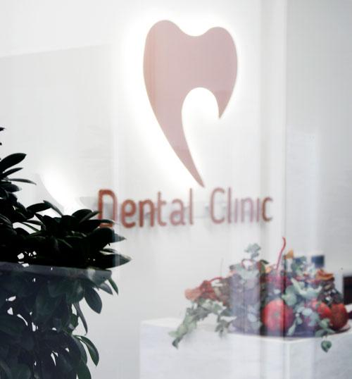 Το ιατρείο της Dental Clinic